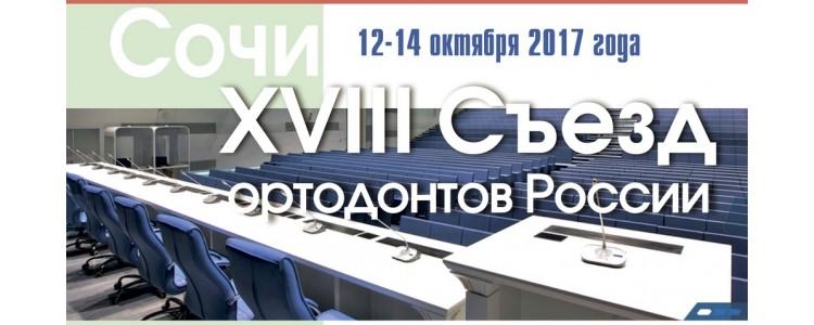 XVIII Съезд ортодонтов России